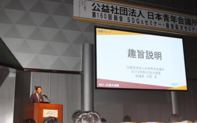 総会拡大セミナーが行われました。