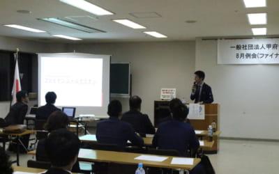 8月例会(ファイナンシャルセミナー)が開催されました。