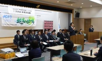 11月例会(事業案協議)が開催されました。