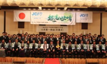 12月第一例会(卒業式)が開催されました